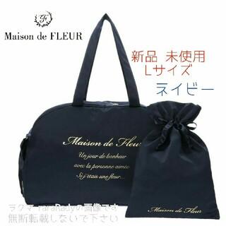 メゾンドフルール(Maison de FLEUR)の【新品】メゾンドフルール トラベルキャリーオン ボストンバッグ Lサイズ 紺(ボストンバッグ)