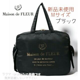 メゾンドフルール(Maison de FLEUR)の【新品】メゾンドフルール トラベルキャリーオン ボストンバッグ Mサイズ 黒(ボストンバッグ)