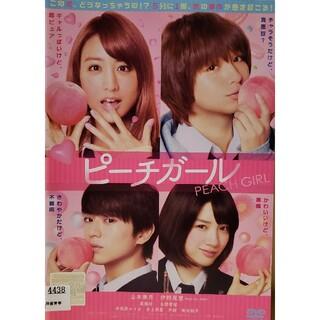 中古DVDピーチガール(日本映画)