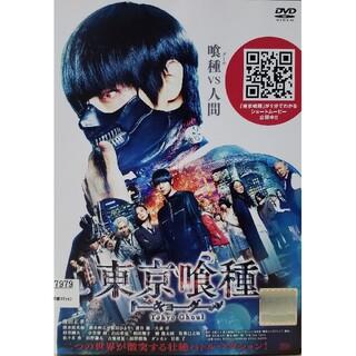 中古DVD東京喰種 トーキョーグール(日本映画)
