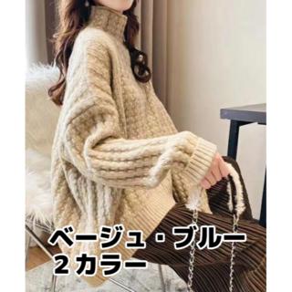 【新品・送料無料】ハイネック フィッシュテール ニット セーター メリヤス編み(ニット/セーター)