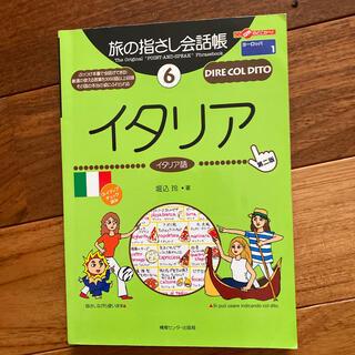 イタリア イタリア語 第2版(語学/参考書)