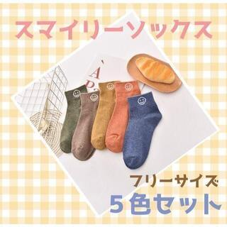 【新品・送料無料】可愛いくて暖かいスマイリーソックス コットン 5足セット(ソックス)