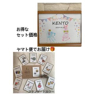 ガーランド 手形足形アートキットセット and  頑丈厚紙選び取りカード(手形/足形)