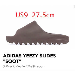 アディダス(adidas)の新品未使用 adidas yeezy slide 27.5cm SOOT(サンダル)