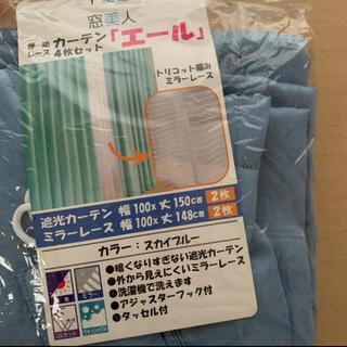新品 水色の遮光カーテン ミラーレース4枚セット100×150cm(カーテン)