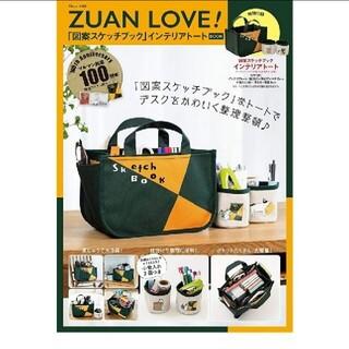 タカラジマシャ(宝島社)のZUAN LOVE! 「図案スケッチブック」インテリアトートBOOK(ポーチ)