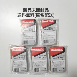 マキタ(Makita)のマキタ(makita) 純正品クリーナー用抗菌紙パック A-48511(掃除機)