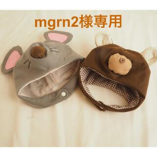 mgrn2様専用ページ(帽子)