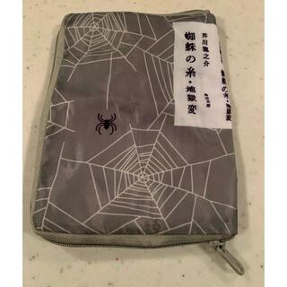 ガチャガチャ 蜘蛛の糸 芥川龍之 ポーチ