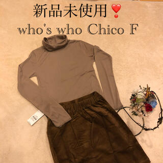 who's who Chico - 新品❣️ who's whoChico タートルネックカットソー グレージュ