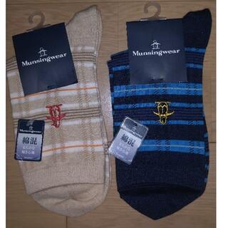 マンシングウェア(Munsingwear)のMunsingwear靴下2組セット(ソックス)