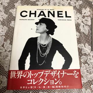 シャネル(CHANEL)のシャネル CHANEL 写真集(ファッション/美容)