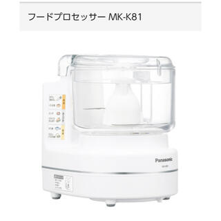 Panasonic - [新品未使用]パナソニックフードプロセッサー MK-K81-W