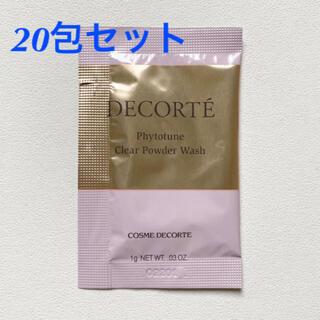 コスメデコルテ(COSME DECORTE)のフィトチューン クリア パウダーウォッシュ 20包(洗顔料)