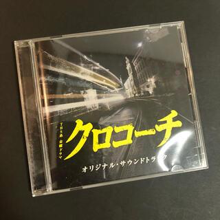クロコーチサウンドトラック(テレビドラマサントラ)