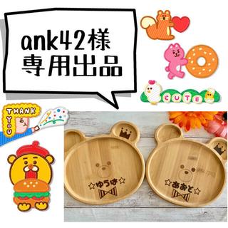 ank42様専用★オーダーページ★(プレート/茶碗)