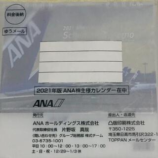 エーエヌエー(ゼンニッポンクウユ)(ANA(全日本空輸))のANA株主優待カレンダー2021(カレンダー/スケジュール)