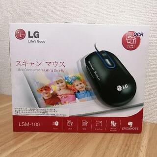 エルジーエレクトロニクス(LG Electronics)のスキャンマウス LG(PC周辺機器)