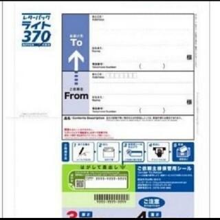 レターパックライト 370×2枚  (使用済み切手/官製はがき)