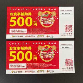 CoCo壱 お食事補助券 500円分×2枚(フード/ドリンク券)