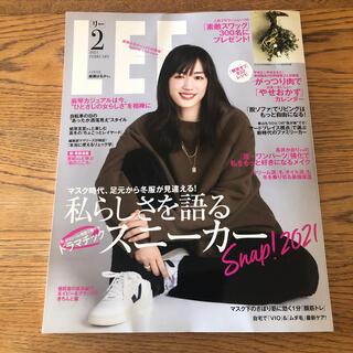 シュウエイシャ(集英社)のLEE (リー) 2021年 02月号(その他)