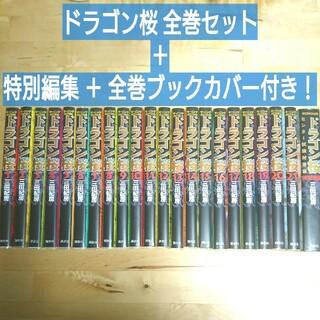 ドラゴン桜 全巻セット + 特別編集(全巻セット)