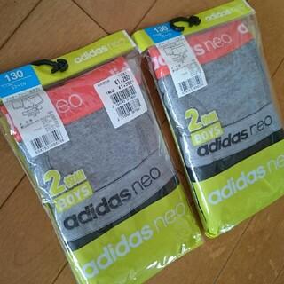 アディダス(adidas)の新品未開封アディダス2枚組×2ボクサーブリーフ130(下着)
