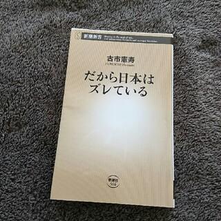 だから日本はズレている(文学/小説)