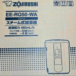 ゾウジルシ(象印)の象印 スチーム式加湿器 EE-RQ50-WA(加湿器/除湿機)