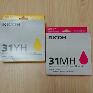 RICOH - リコーインクカートリッジ