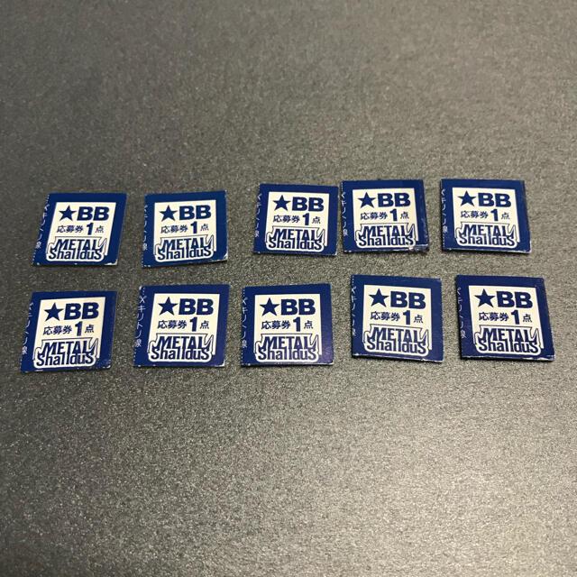 BLUE BLUE(ブルーブルー)のブルー ブルー Blue Blue プレゼント 応募券 10点分 スポーツ/アウトドアのフィッシング(その他)の商品写真
