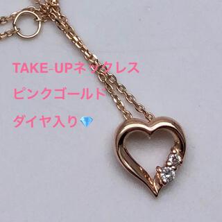 テイクアップ(TAKE-UP)の【TAKE-UP】テイクアップ ネックレス ピンクゴールド ダイヤ入り ハート(ネックレス)