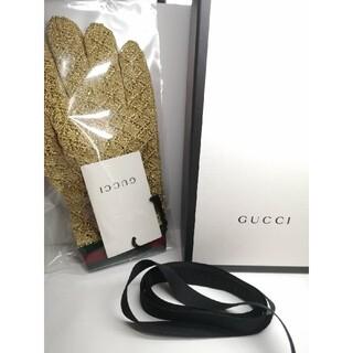 Gucci - GUCCI グッチ シェリーライン 手袋 パール ゴールド 新品 未使用 箱