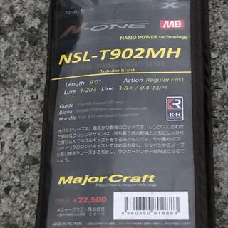 メジャークラフト(Major Craft)の早い者勝ち❗️メジャークラフトN-ONE★NSL-T902MHロックフィッシュ(ロッド)