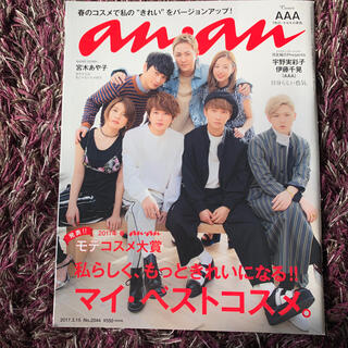 トリプルエー(AAA)のanan (アンアン) 2017年 3/15号(生活/健康)