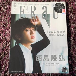 トリプルエー(AAA)のFRaU (フラウ) 増刊 2017年4月号プレミアム増刊 2017年 04月号(ファッション)