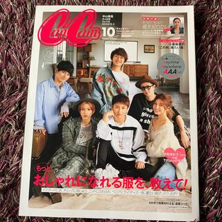 トリプルエー(AAA)のCanCam (キャンキャン) 2017年 10月号(ファッション)