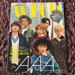 トリプルエー(AAA)のWith(ウィズ) 2018年 01月号(ファッション)