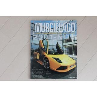 ランボルギーニ(Lamborghini)のスーパーカーアーカイブ01 ランボルギーニ・ムルシエラゴ(カタログ/マニュアル)