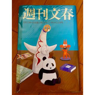 週刊文春 2005年 8/11.18日特大号(ニュース/総合)