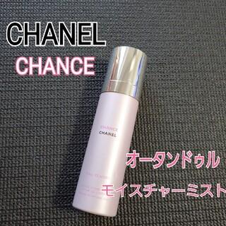 CHANEL - CHANEL CHANCE オータンドゥル モイスチャーミスト チャンス