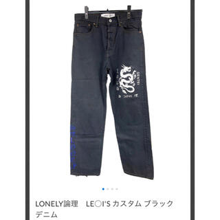 COMME des GARCONS - LONLY論理 ブラックデニム