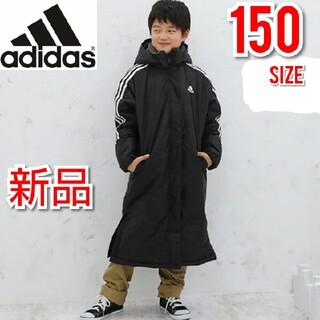 アディダス(adidas)の150 アディダス キッズ ビッグロゴ ベンチコート ブラック 黒 ボアコート(コート)