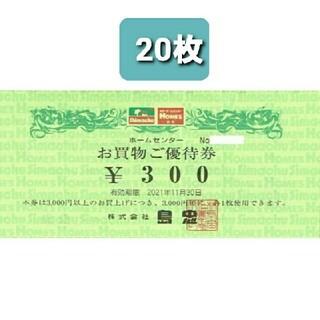 20枚■島忠株主優待券 お買い物券300円■ホームセンター(ショッピング)