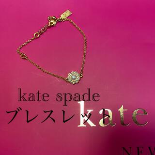 ケイトスペードニューヨーク(kate spade new york)のkate spade ブレスレット(ブレスレット/バングル)