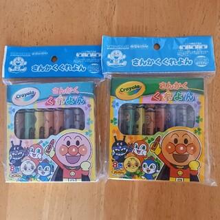 アンパンマン(アンパンマン)の新品未開封☆アンパンマンさんかくくれよん 2箱セット(クレヨン/パステル)