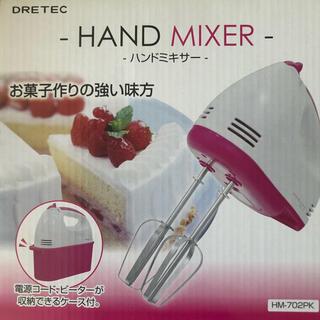 ピンク ハンドミキサー(ジューサー/ミキサー)