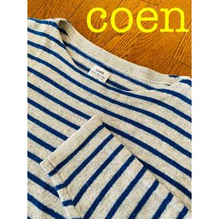コーエン(coen)のコーエン ボーダーセーター(ニット/セーター)