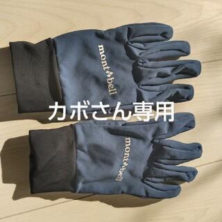 モンベル(mont bell)のmont-bell モンベル 手袋(手袋)